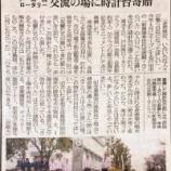 『(埼玉新聞)市民が集う目印に 戸田西ロータリー』の画像
