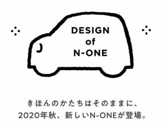 ホンダ新型N-ONEきたーーー!! デザイン維持、6速MTきたーーー!きたーー!