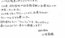 日向坂46の小坂菜緒の字が個性的www
