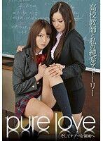 pure love ○校教師と私の純愛ストーリー