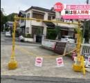 【悲報】兵庫県、なぜか4月に入ってから2度も通せんぼ事件が起きてしまう🤼