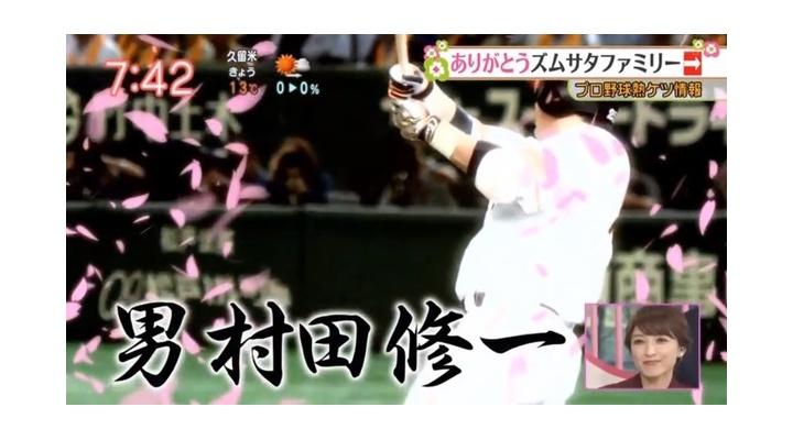 熱ケツまとめ!男・村田修一、最後のズムサタ出演!「ありがとうSP」