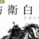 鳩山由紀夫「今年の防衛白書の表紙。「いざ、出陣」って、どこかと戦争をする気なんでしょうか。」