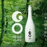 『【100本限定】「郷(GO)」シリーズの最高峰「GO GRAND CLASS」』の画像