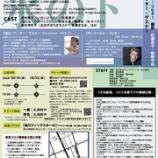 『「氷の下」10/15 夜公演、残席わずか!!』の画像