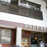 『JAL×はんつ遠藤コラボ企画【名古屋編】2日め・喫茶店(コンパル)』の画像