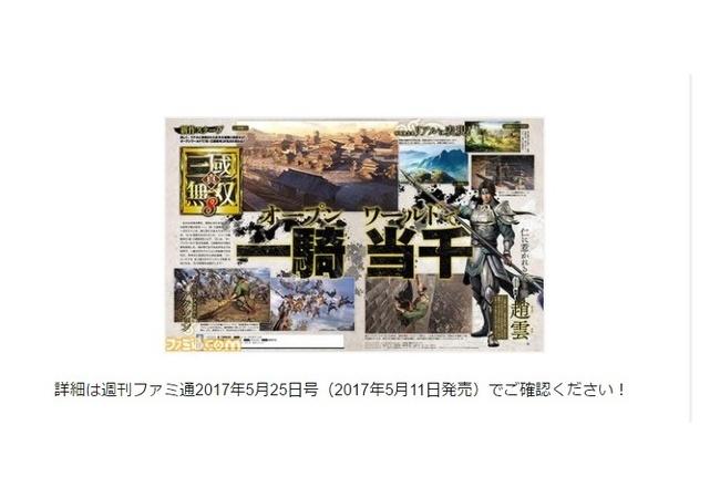 【真・三國無双8】PS4で初のオープンワールドへ!スイッチ版の表記はなし