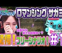 『【飯窪春菜とカン太のゲームフューチャー!】『ロマンシング サガ3』編#01』の画像