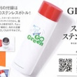 【速報】GLOW (グロー) 2020年 09月号増刊 《特別付録》 スヌーピー ステンレスボトル