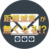 『【ドラガリ】距離減衰が無くなるらしい!』の画像