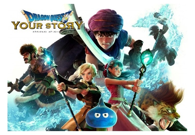 「ドラクエ ユアストーリー」公開初日から提訴される