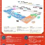 『リバティおおさか 大阪人権博物館 旧リーフレット』の画像