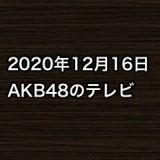 2020年12月16日のAKB48関連のテレビ
