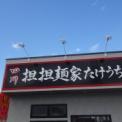 担担麺家たけうち@四川担担麺
