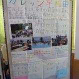 『【早稲田】福岡ツアーレポート① 10/19日ゆたかサンフェスタ参加』の画像