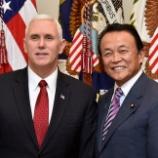『日米経済対話前に麻生副総理が訪米へ。やっぱりこの人しかいない!』の画像