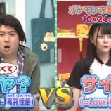 『[イコラブ] 10月24日 テレビ東京系列『ポケモンの家あつまる?」に、齊藤なぎさ 出演! 次回予告映像も公開!!』の画像