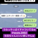 『【乃木坂46】山下美月、与田祐希の偽造LINE履歴が流出!山下美月が早急に否定をした模様・・・』の画像
