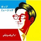 『CD Review:KAN「ポップミュージック」』の画像