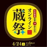 『「伝兵衛蔵開業20周年 オンライン蔵祭」開催』の画像