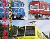 『月刊とれいん No.500 2016年8月号』の画像