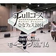 ひなフェス・リハーサル動画がキタキタ━━━━━━(゚∀゚≡゚∀゚)━━━━━━!!!!!! アイドルファンマスター