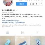 『あいち補聴器センター公式Instagram(インスタグラム)開設』の画像