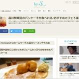 『【by.s掲載しました】「大人女子におすすめ♡品川駅周辺のパンケーキが食べられるおすすめカフェ5選!」』の画像