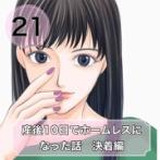 産後ホームレス 決着編 21