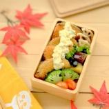 『秋の旬・キノコと秋鮭のフライ弁当』の画像