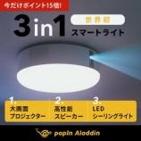 『家電を買う。 梅沢富美男・みやぞん・山本美月 12月10日放送』の画像