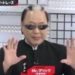 【悲報】 Mr.マリック、セロ、藤井あきら…マジック界隈全員消える
