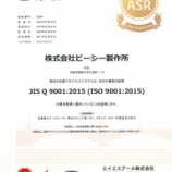 『ISO9001:2015登録証(改定日:2020.3.2)』の画像