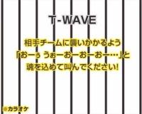 阪神新チャンテ、発表される『T-WAVE』