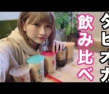 『【動画】尾形春水のタピオカファイブ!!!』の画像