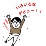 『【MiraiNET】いろいろなデビュー』の画像