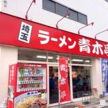 『戸田市笹目北町ラーメンの青木亭』の画像