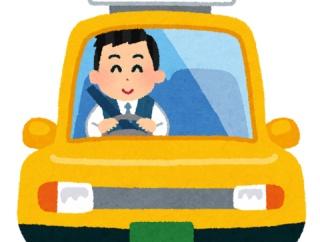 この前乗ったタクシーの運ちゃんが優しすぎた件www