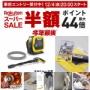 【楽天スーパーSALE】お買い物リスト!欲しい新商品大物家電&人気のニット&半額グルメ!etc.