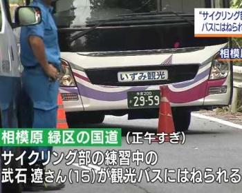 【相模原市緑区事故】サイクリング部の練習中の高校生、観光バスにはねられ死亡、運転手を逮捕(画像あり)