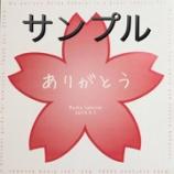『【乃木坂46】速報!!明日の神宮公演で『桜井玲香卒業企画』が実施される模様!!!!!』の画像