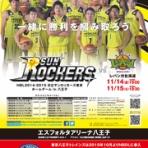 東京八王子トレインズオフィシャルブログ