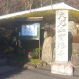『【群馬】宝徳寺の御朱印』の画像