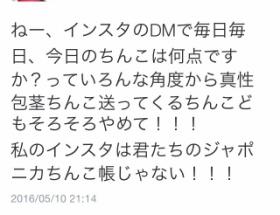 【悲報】 明日花キララさん、毎日ちんぽの画像送られていた