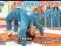 【日向坂46】来週『HINABINGO!』でフィジカルお化けの東村芽衣が大活躍する予感