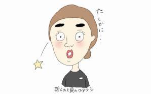 ユウシャイン☆の美容blog