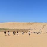 『GW鳥取・倉吉遠征3「鳥取砂丘」』の画像