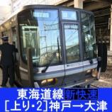 『東海道線【新快速】車窓[上り・2]神戸→大津』の画像