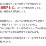 『【乃木坂46】速報!!NHK総合『坂道テレビ』制作決定キタ━━━━(゚∀゚)━━━━!!!』の画像