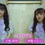 『[イコラブ] 音嶋莉沙・齊藤なぎさ、7月30日 FBSTV福岡放送「WAO!」実況など…』の画像